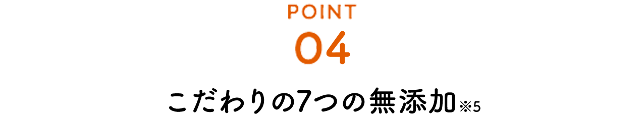 point4 石油系界面活性剤 石油系ポリマー 鉱物油 パラベン タール色素 合成香料 紫外線吸収剤