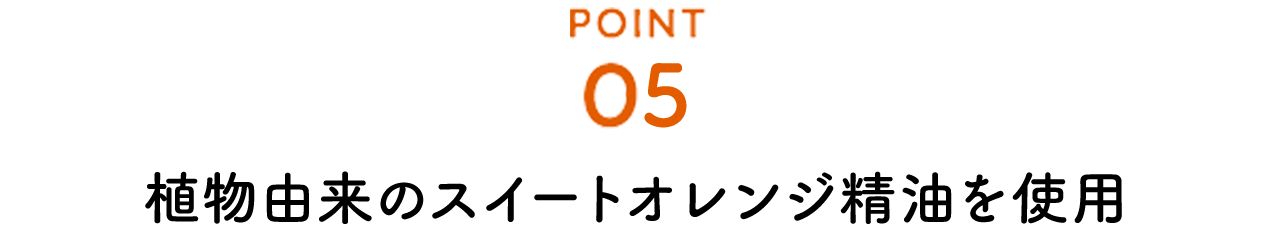 point5 植物由来のスイートオレンジ精油を使用