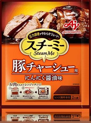 「スチーミー」 豚チャーシュー用 にんにく醤油味