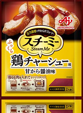 「スチーミー」 鶏チャーシュー用 甘から醤油味