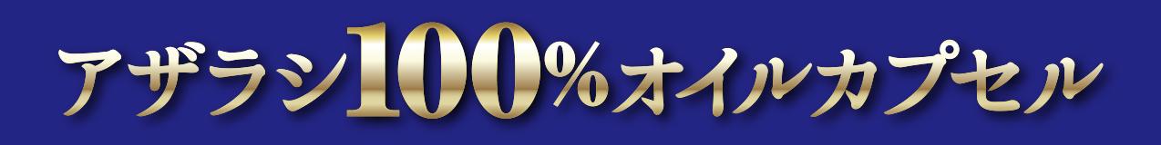 アザラシ100%オイルカプセル