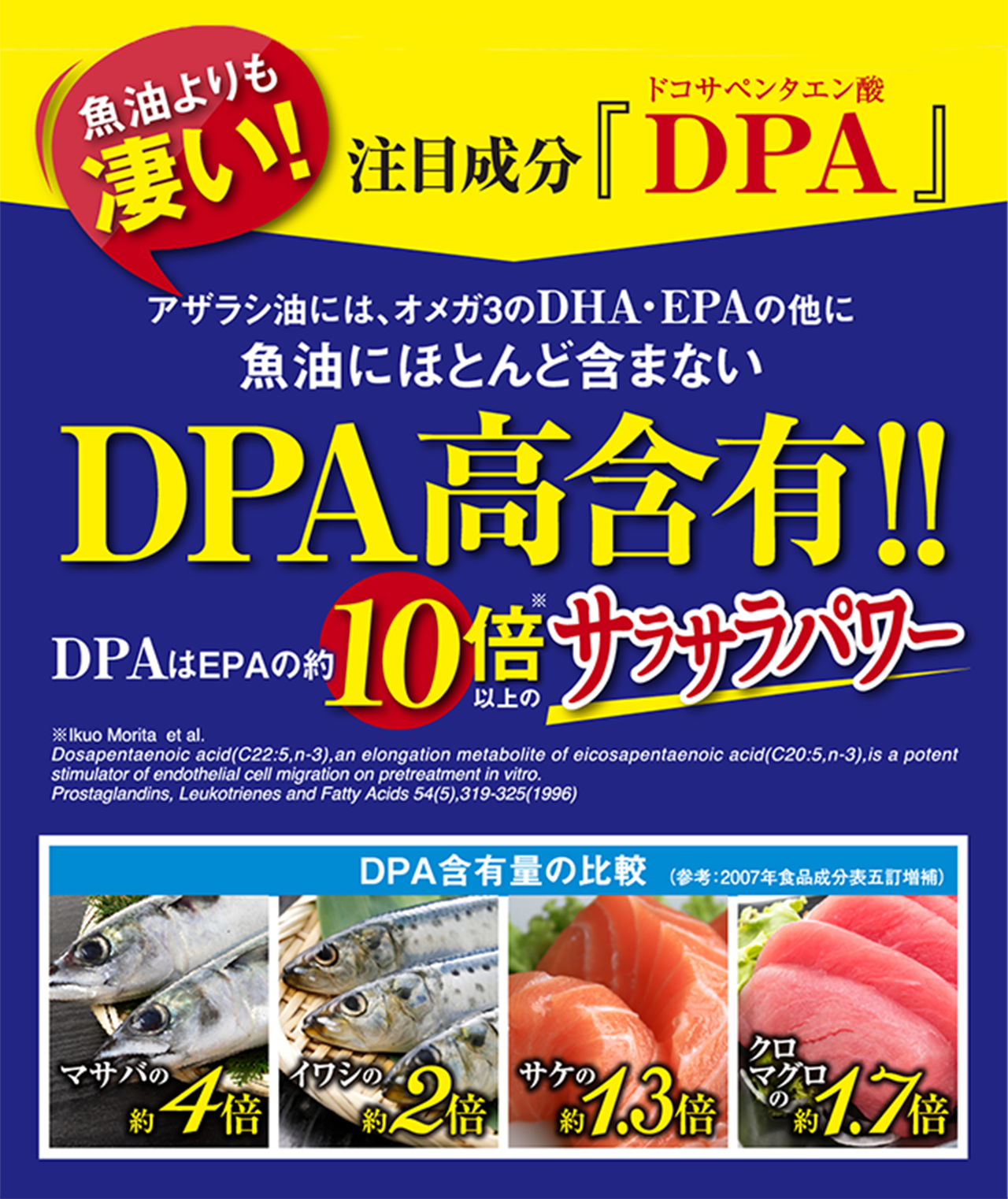 魚油より凄い!注目成分DPA アザラシ油には、オメガ3のDHA・EPAの他に魚油にはほとんど含まないDPA高含有