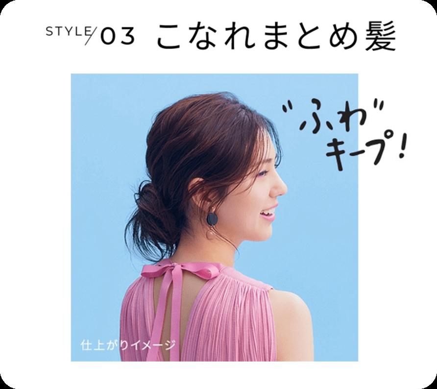 STYLE03 こなれまとめ髪