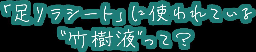 """「足リラシート」に使われている""""竹樹液""""って?"""