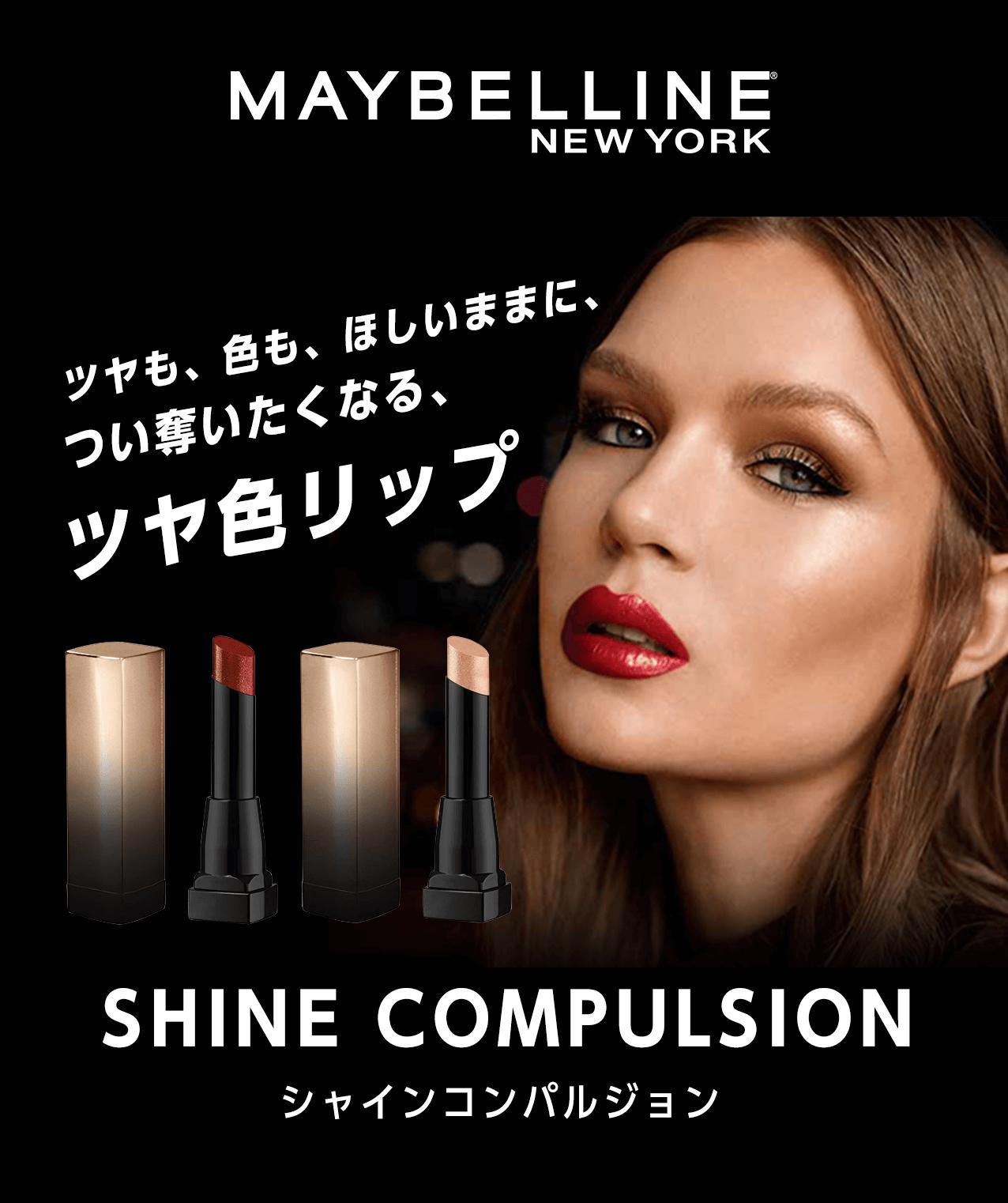 MAYBELLINE NEW YORK ツヤも、色も、ほしいままに、つい奪いたくなる、ツヤ色リップ Shine Compulsion シャインコンパルジョンs