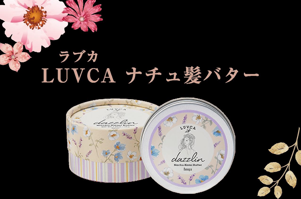 LUVCA ナチュ髪バター