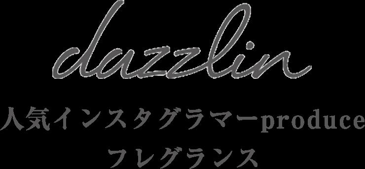 dazzlin 人気インスタグラマーproduceフレグランス