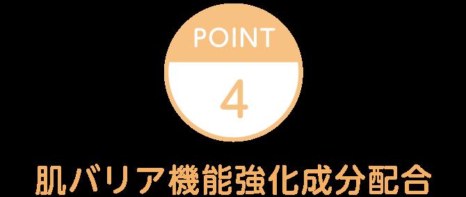 Point4 肌バリア機能強化成分配合