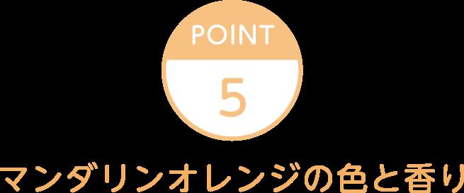 Point5 マンダリンオレンジの色と香り