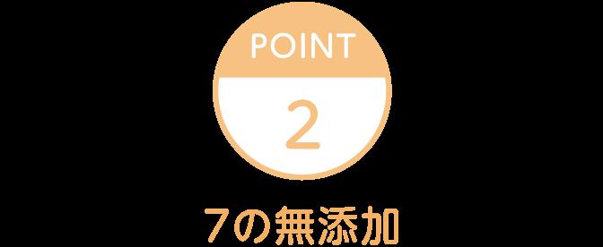 Point2 7の無添加
