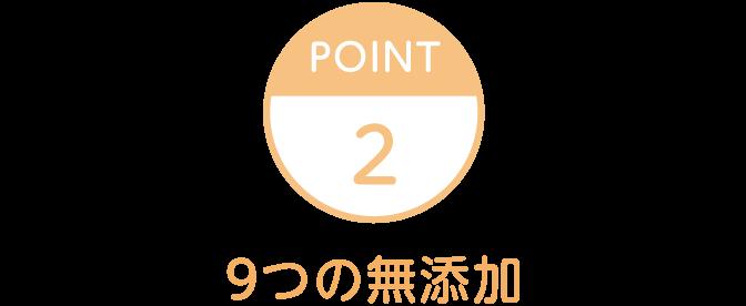 Point2 9つの無添加