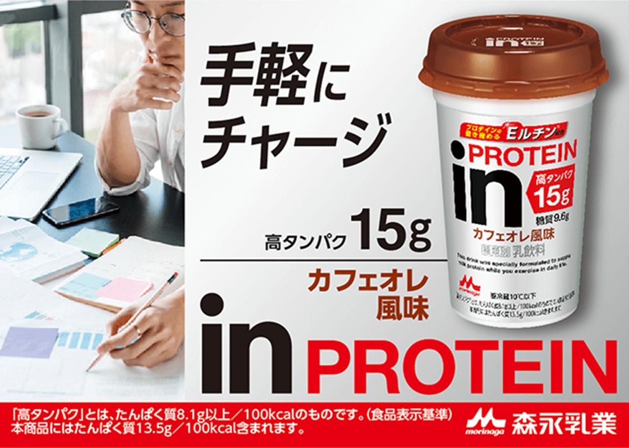 手軽にチャージ!高タンパク15g  in PROTEIN カフェオレ風味