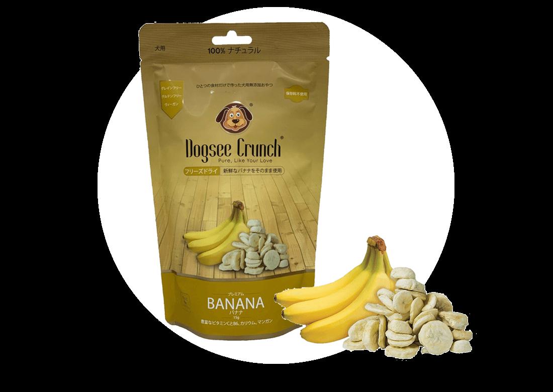 ドッグシークランチ® バナナ(フリーズドライ)
