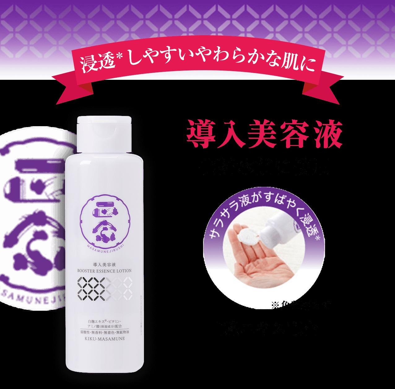 浸透*しやすいやわらかな肌に 導入美容液 化粧水前に使用