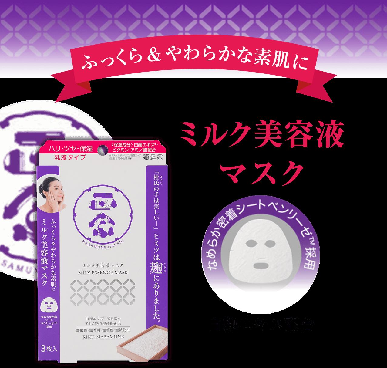 ふっくら&やわらかな素肌に ミルク美容液マスク