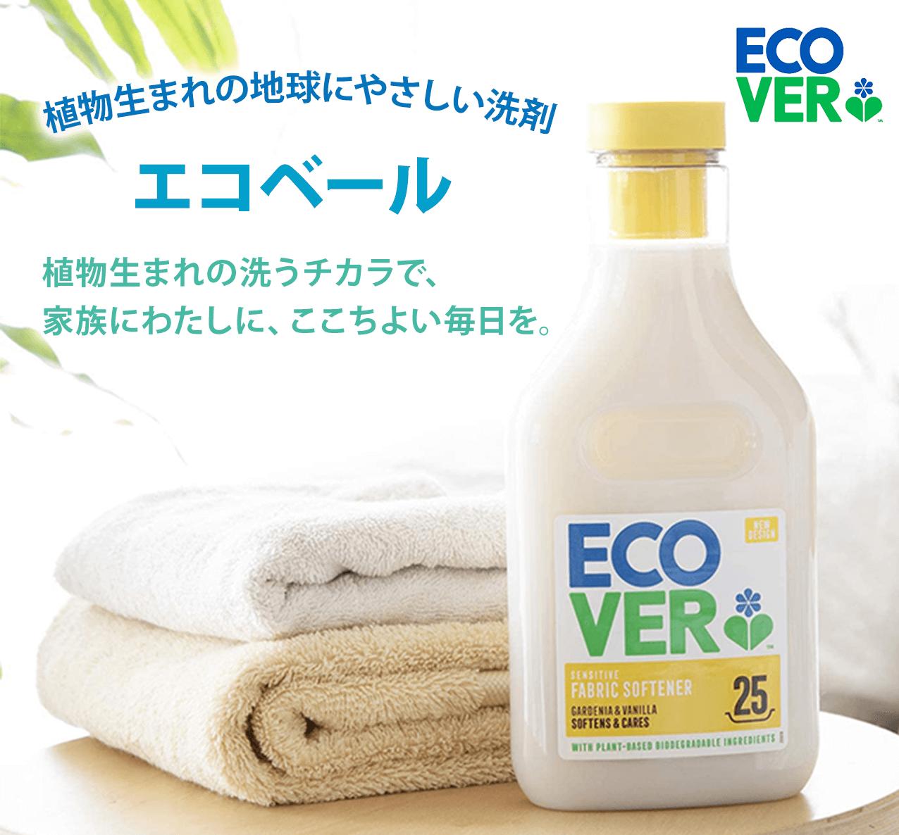 植物生まれのエコ洗剤 エコベール 植物生まれの洗うチカラで、 家族にわたしに、ここちよい毎日を。
