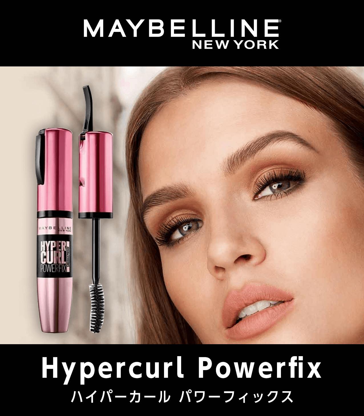 MAYBELLINE NEW YORK Hypercurl Powerfix ハイパーカールパワーフィックス
