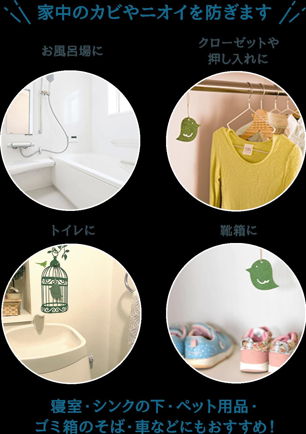 家中のカビやニオイを防ぎます。「お風呂場に」「クローゼットや押し入れに」「トイレに」「靴箱に」寝室・シンクの下・ペット用品・ゴミ箱のそば・車などにもおすすめ!