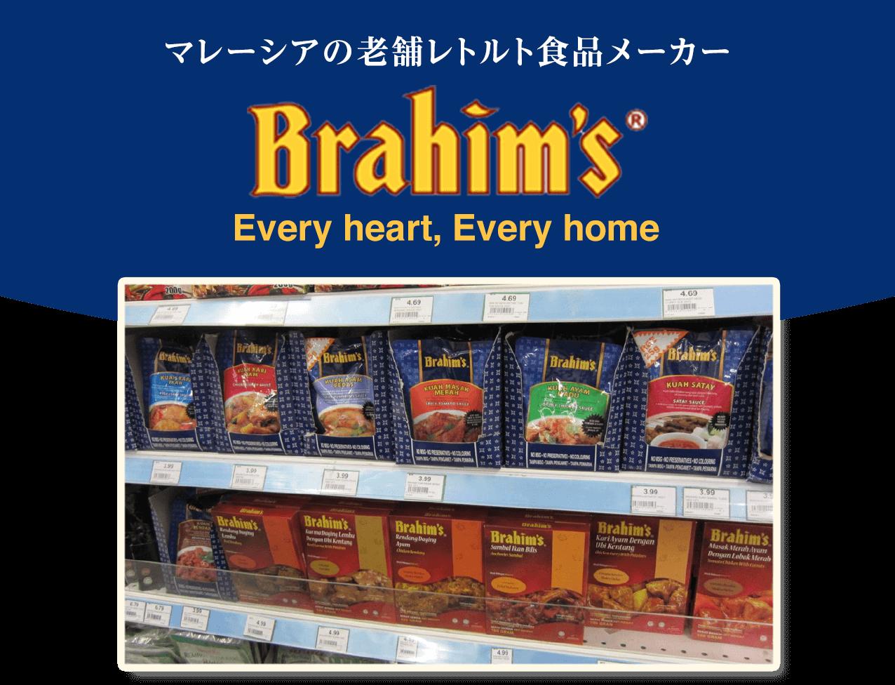 マレーシアの老舗レトルト食品メーカーBrahim's