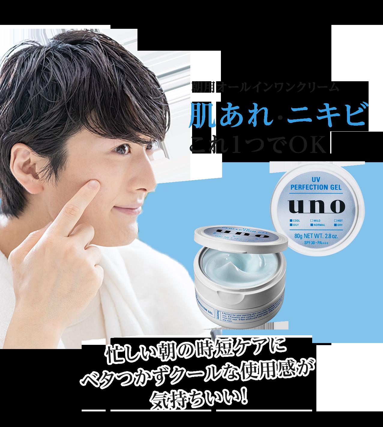 朝用オールインワンクリーム 肌あれ・ニキビこれ1つでOK 約85%の男性が使用後、肌になじんでベタつかないと好感の声!
