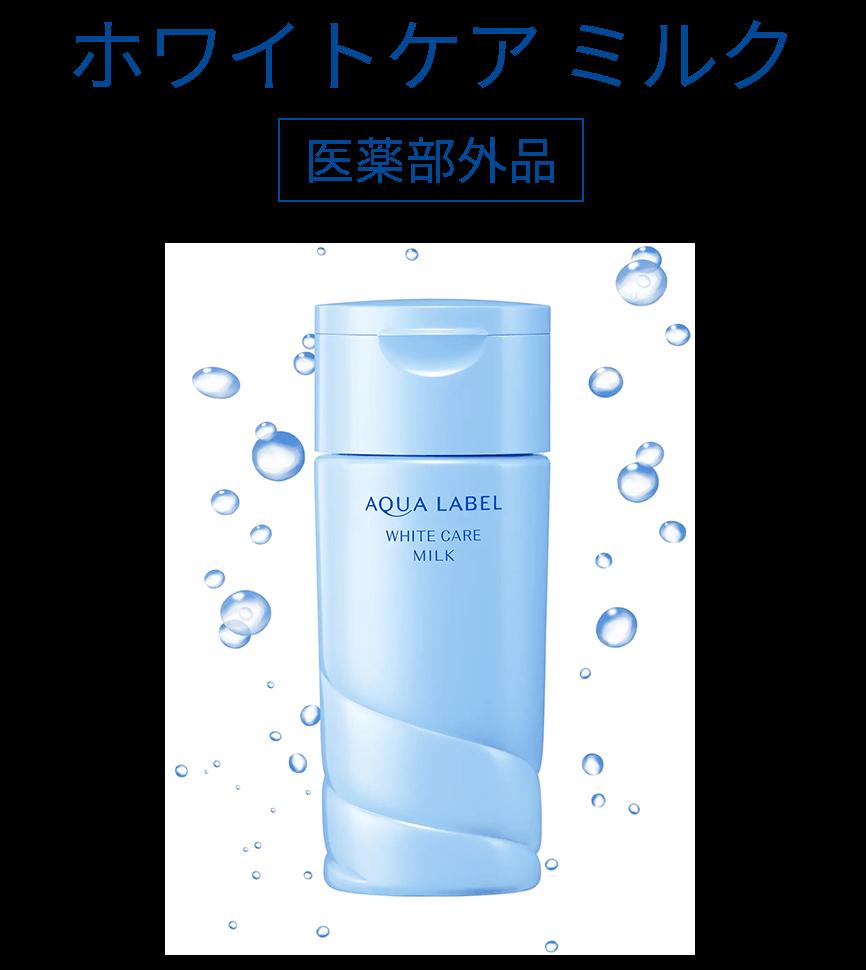 ホワイトケア ミルク 医薬部外品