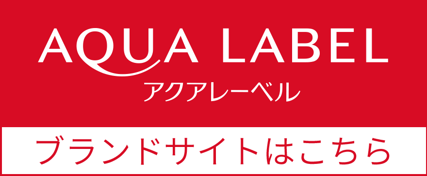 AQUA LABEL アクアレーベル ブランドサイトはこちら