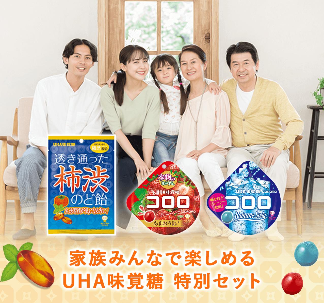 家族みんなで楽しめる UHA味覚糖 特別セット