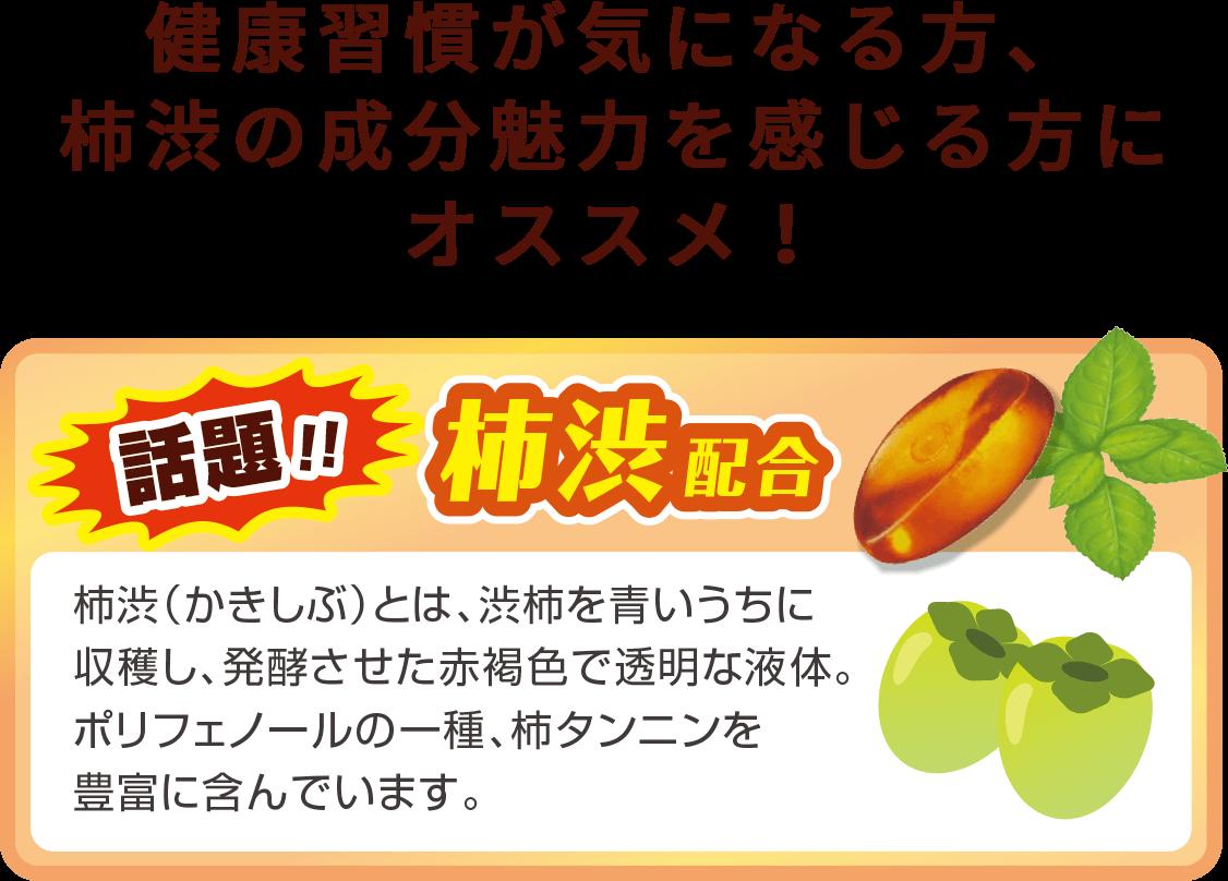 透き通った柿渋のど飴の説明画像