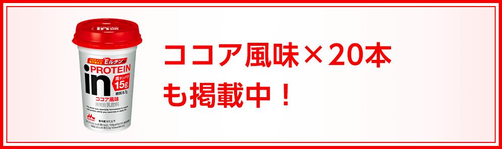 ココア風味×20本も掲載中!