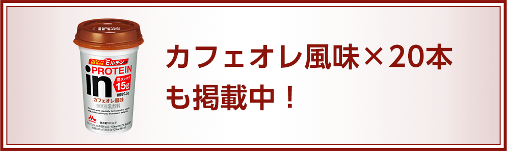 カフェオレ風味×20本も掲載中!