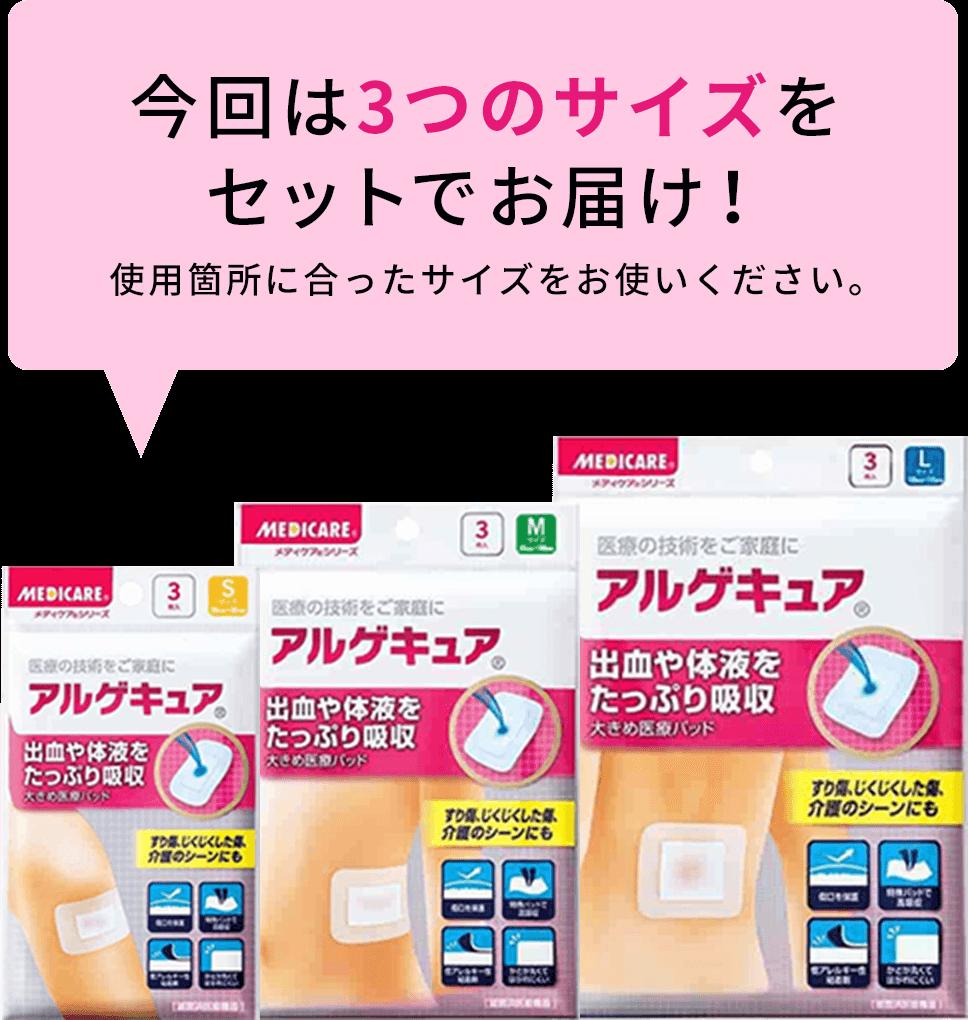 今回は3つのサイズをセットでお届け!使用箇所に合ったサイズをお使いください。