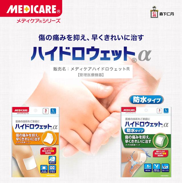 傷の痛みを抑え、早くきれいに治す ハイドロウェット®α