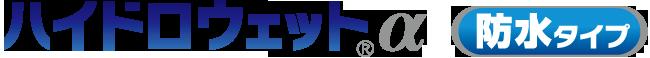 ハイドロウェットα防水タイプ