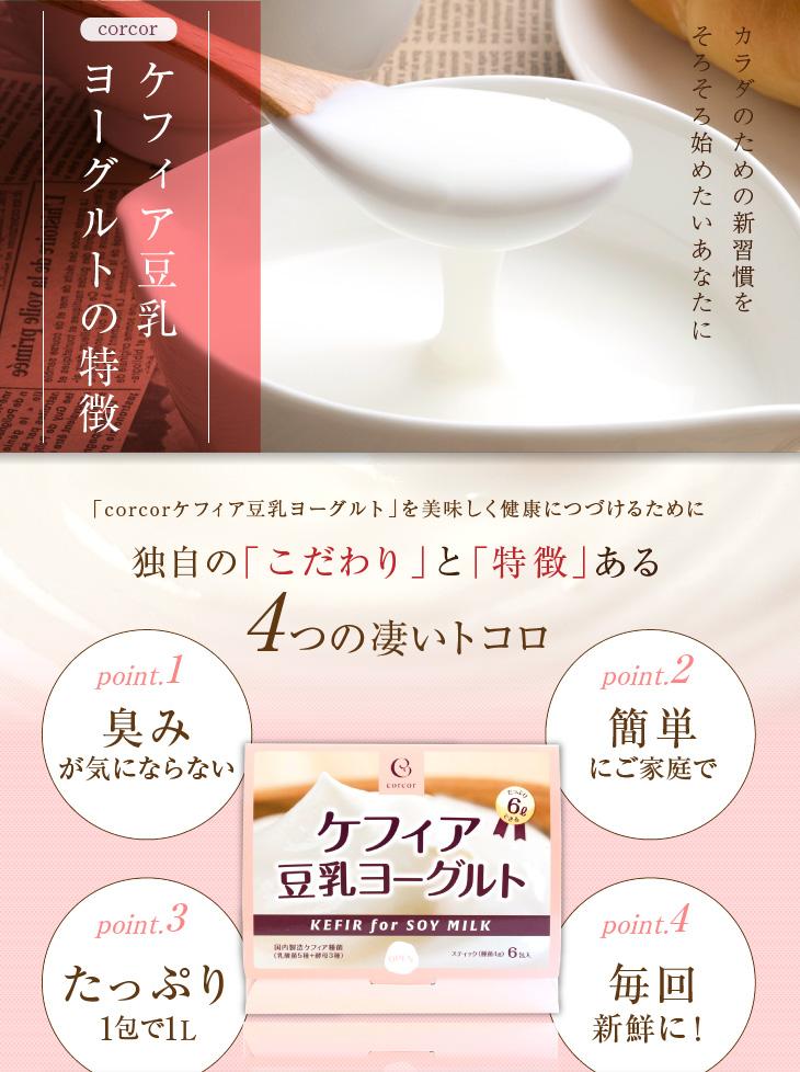 ケフィア豆乳ヨーグルトの特徴