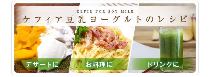 ケフィア豆乳ヨーグルトのレシピ
