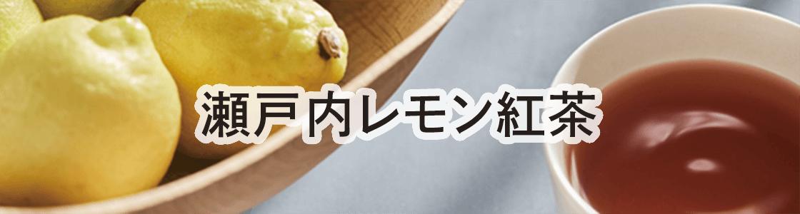 瀬戸内レモン紅茶