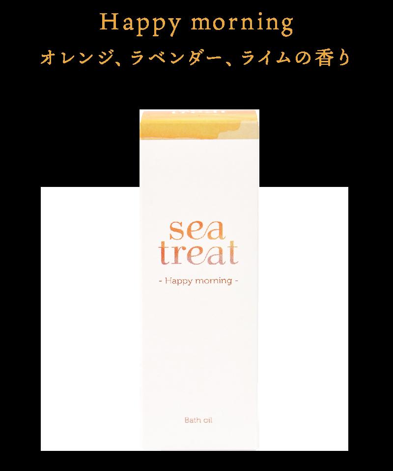 sea treat バスオイル Happy morning オレンジ、ラベンダー、ライムの香り