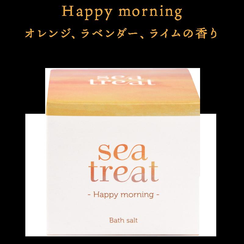 sea treat バスソルト Happy morning オレンジ、ラベンダー、ライムの香り