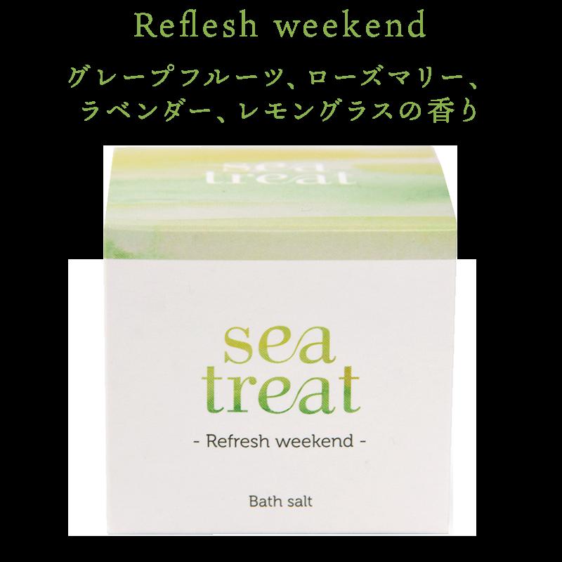 sea treat バスソルト Reflesh weekend グレープフルーツ、ローズマリー、ラベンダー、レモングラスの香り