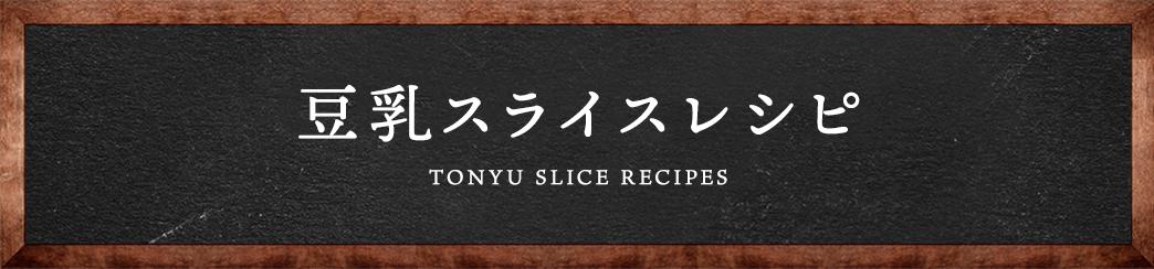 豆乳スライスレシピ