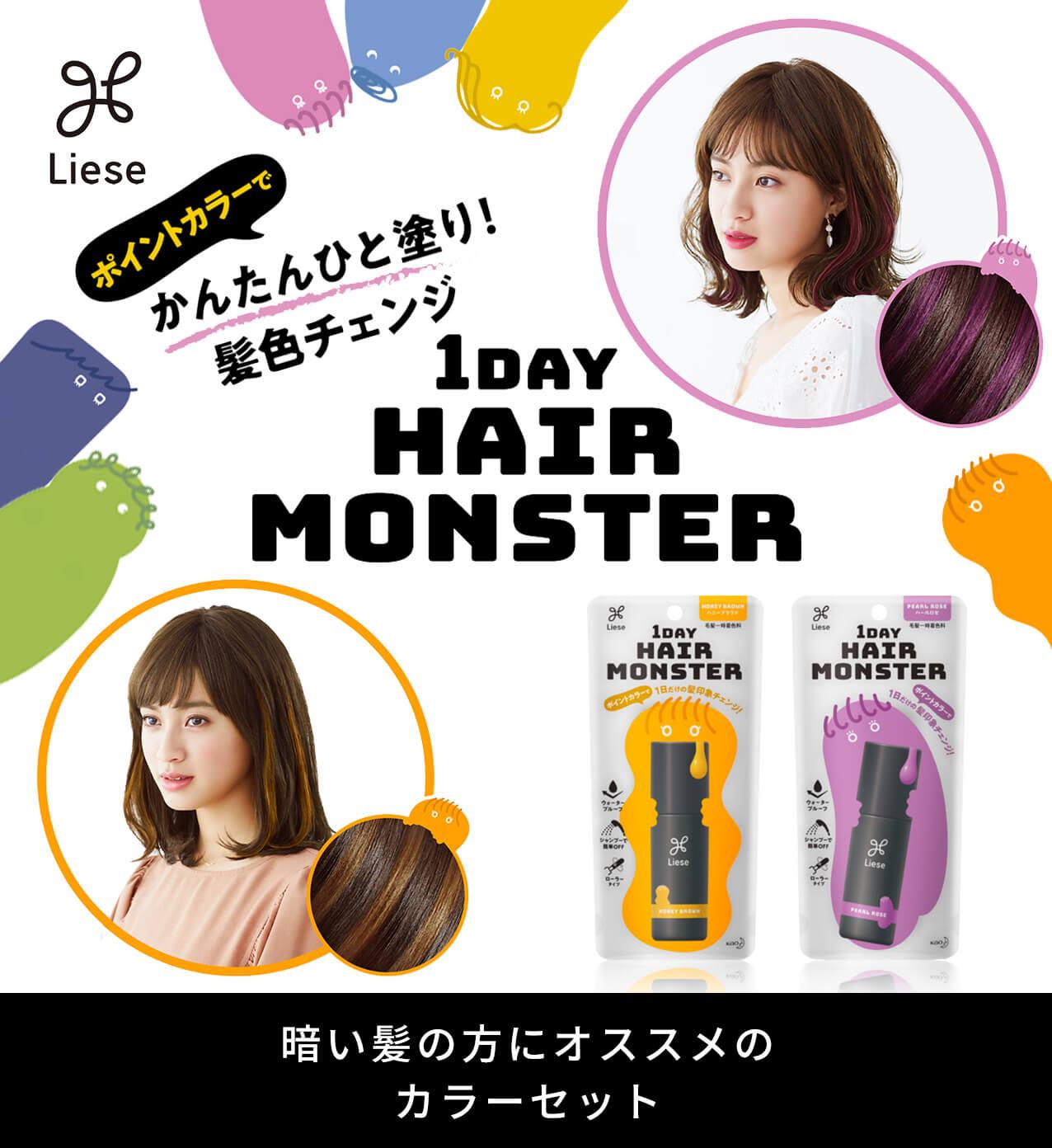 ポイントカラーでかんたんひと塗り!髪色チェンジ 1DAY HAIR MONSTER