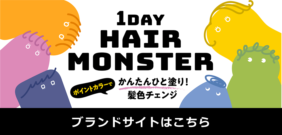 1DAY HAIR MONSTERブランドサイトはこちら