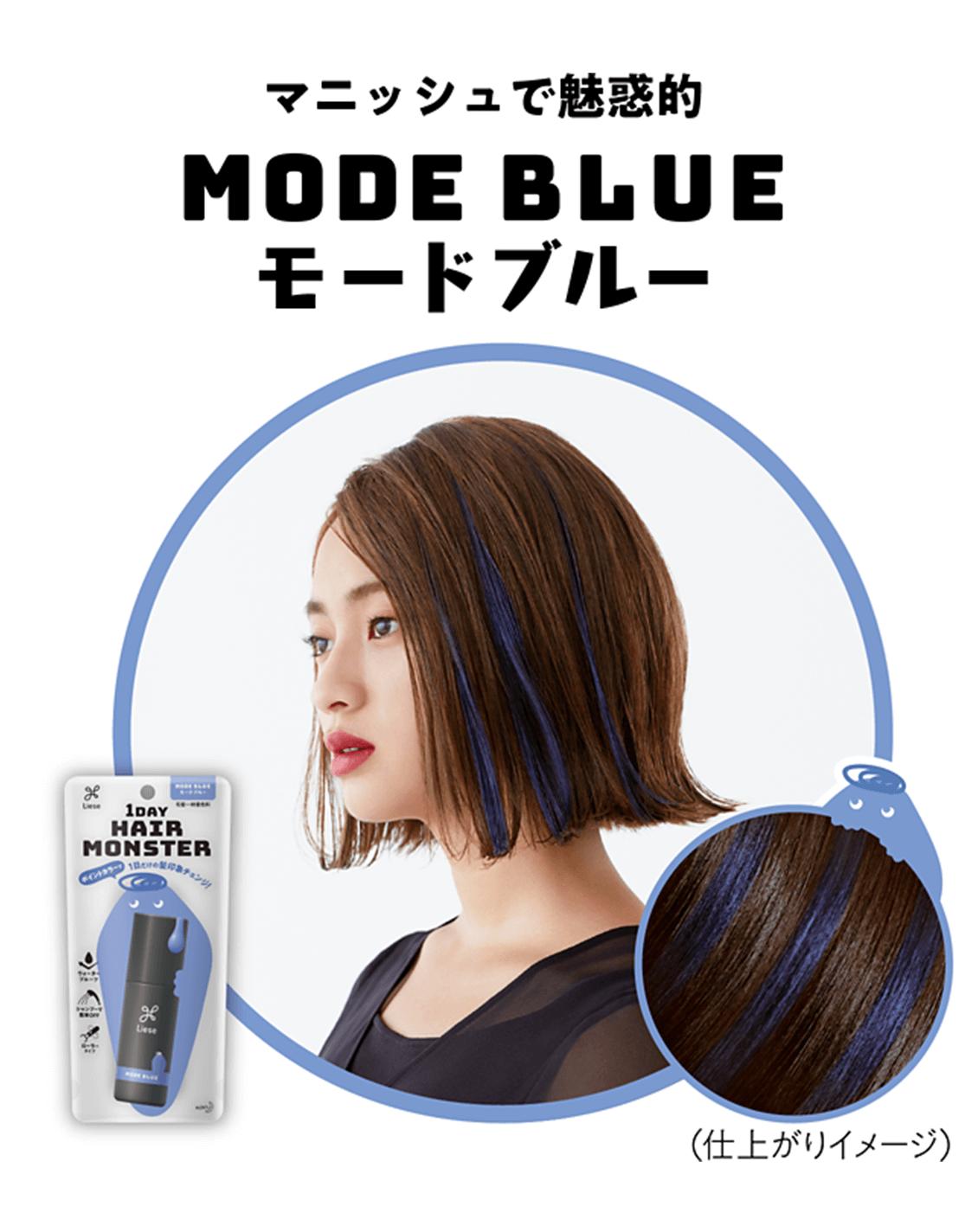 マニッシュで魅惑的 MODE BLUE モードブルー