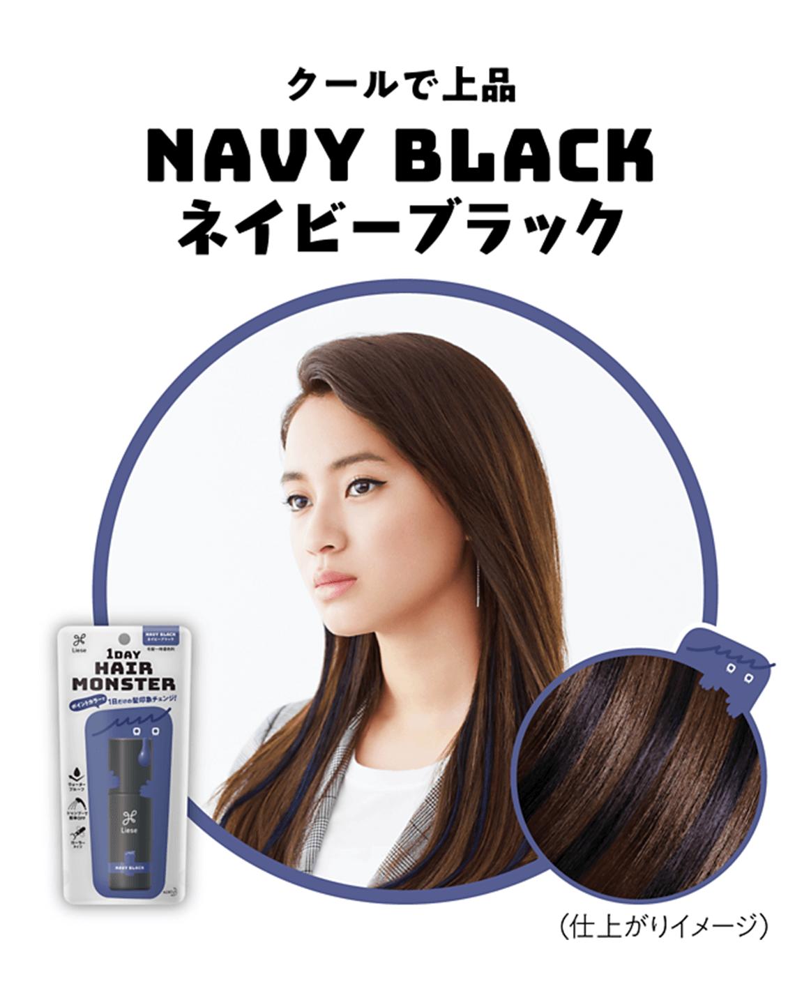 クールで上品 NAVY BLACK ネイビーブラック