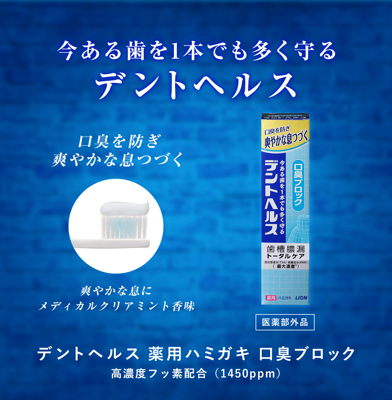 今ある歯を1本でも多く守る デントヘルス デントヘルス 薬用ハミガキ 口臭ブロック高濃度フッ素配合(1450ppm)