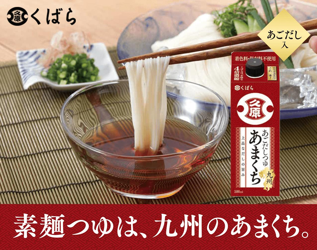くばら「あごだしつゆ あまくち」素麺つゆは、九州のあまくち。
