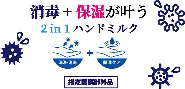 消毒・保湿が叶う 2in1 ハンドミルク
