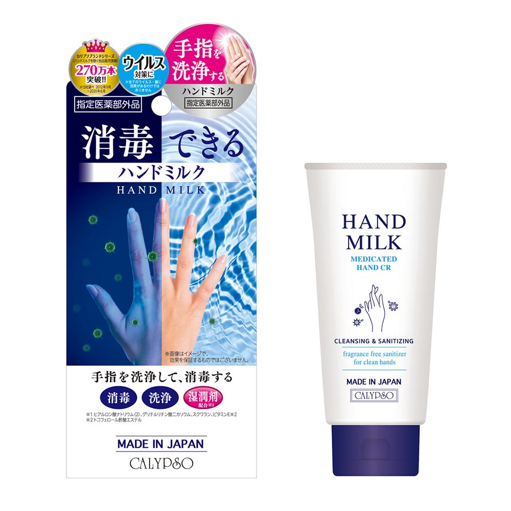 「カリプソ 消毒できるハンドミルク」商品イメージ