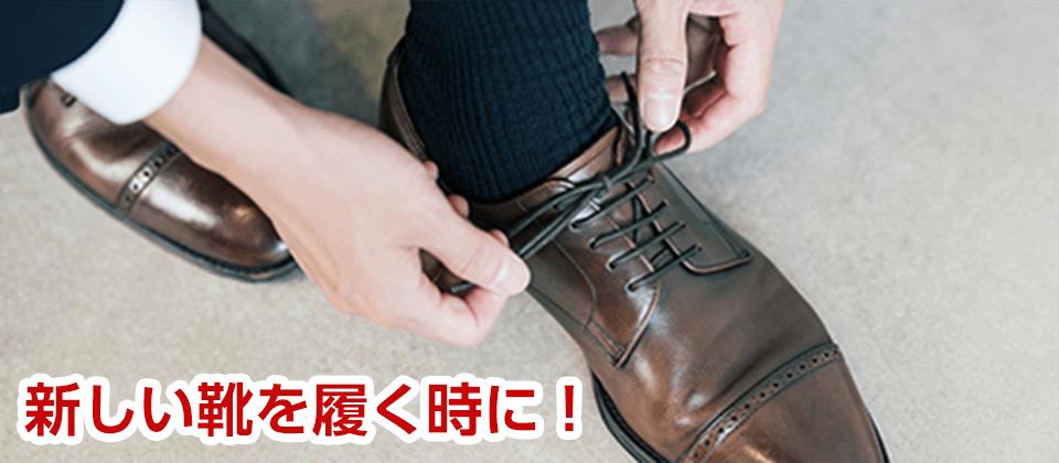 新しい靴を履く時に!