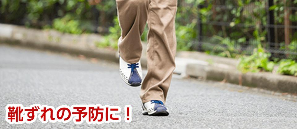 靴ずれの予防に!
